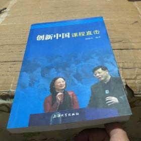 创新中国课程直击