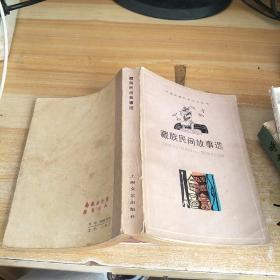 藏族民间故事选