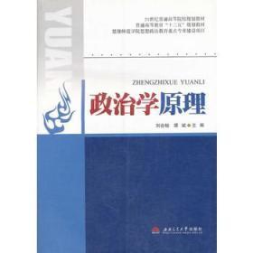 孔夫子舊書網--政治學原理