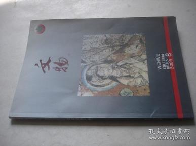 文物 2009年第8期
