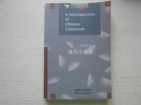 中国文学:现代小说卷(英汉对照)