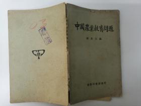 民國書 中國農村教育問題  鄒秉文  商務印書館 (B5-01)