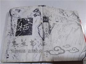 原版日本日文书 栖(すみか) 古井由吉 株式会社平凡社 1979年11月 32开硬精装