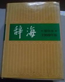 辞海缩印本【精装版】1989年版