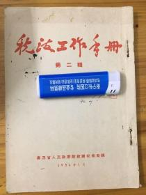 5本(税法工作手册)