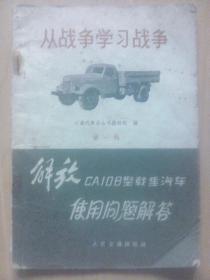 从战争学习战争--解放ca108型载重汽车使用问起解答(文革书印毛主席语录)