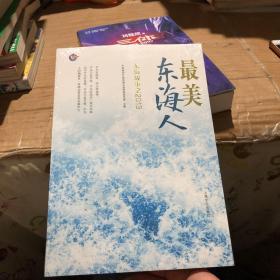 最美东海人——东海故事之2013