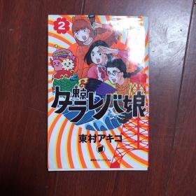 东京白日梦女 2