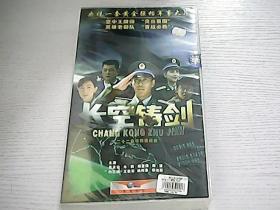 二十二集电视连续剧长空铸剑【VCD 22碟装 】未拆封
