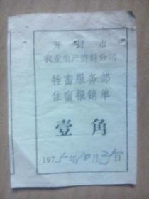 开封市农业生产资料公司牲畜服务部1975年10月25日住宿壹角报销单(仅2张)