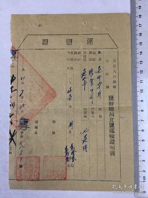 1951年 运盐证