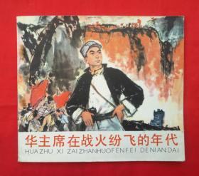 《华主席在战火纷飞的年代》 人民美术出版社  连环画