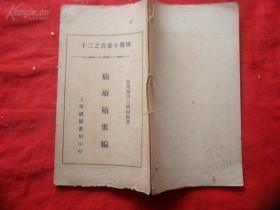 国医小丛书之二十:疝症积聚编(仅售复印本)