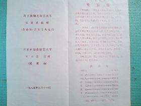 京剧节目单  哭祖庙(何玉蓉)钟馗嫁妹(沈宝桢)吴素秋清唱