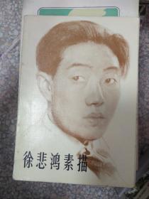 (现货)徐悲鸿素描 人民美术出版社