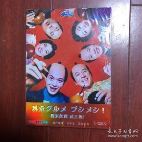 幕末美食 武士饭!DVD