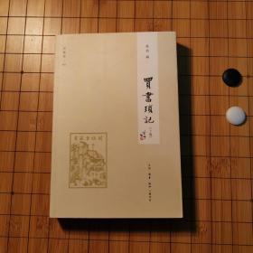 闲趣坊(3):买书琐记(上编)