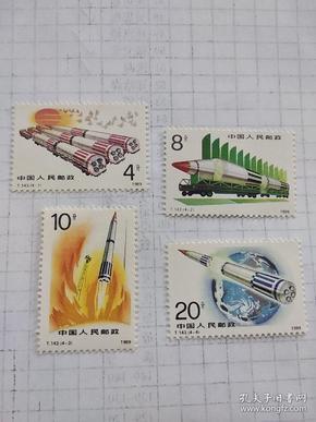 T143 火箭(全套4枚)邮票