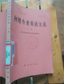 物理专业英语文选【下册】