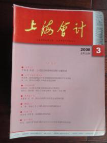 上海会计杂志2008-3 上海会计编辑部 S-311