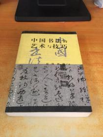 中国书法的艺术与技巧