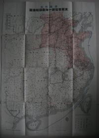 内阁印刷局印刷发行 1938年日本侵华老地图—— 支那事变第一周年战斗经过图  日军占领地区 北京 河北 山东 山西等 日军轰炸地点示意图 中国军阵地支那船舶交通遮断区域线