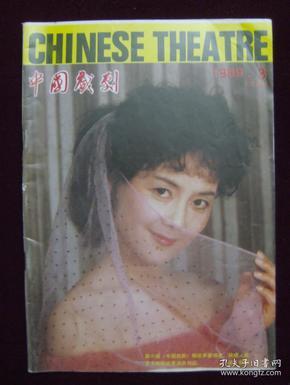 中国戏剧1989年第3期