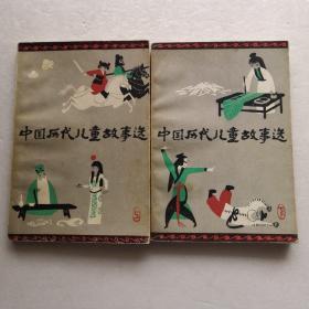 中国历代儿童故事选(上、下)