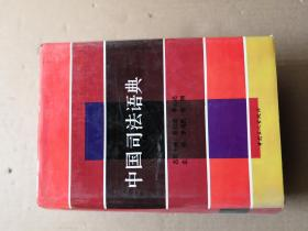 中国司法语典