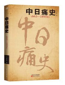 中日痛史(663-1895年)  正版图书 , 由于本店批发一起,会出现缺货的情况,如有缺货会及时通知,(缺货的订单不赔付违约金)介意者慎拍!提前声明