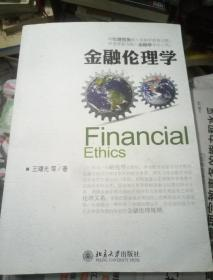 金融伦理学