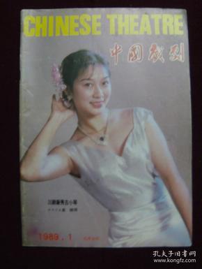 中国戏剧1989年第1期