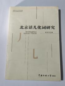 北京话儿化词研究(汉语言文字学书系)