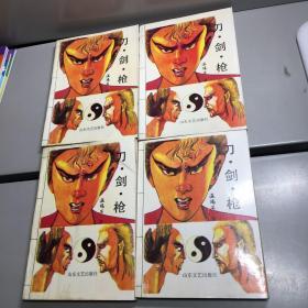 老版武侠 刀剑枪 (一二三四 全4册)1993年一版一印