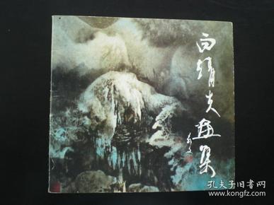 白靖夫画集      签名本   黑龙江美术出版社   全新