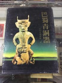 巴蜀青铜器(8开全彩铜版纸精印)库存书无翻阅