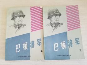 巴顿将军(上下)【实物拍图 品相自鉴 2册合售】