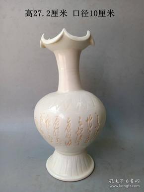 少见的宋代传世定窑白瓷刻字官窑瓷赏瓶
