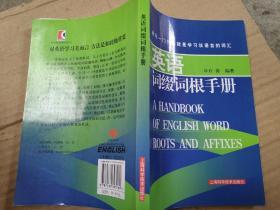 英语词缀词根手册