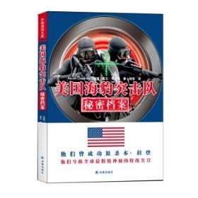美国海豹突击队秘密档案 正版  凯文多克里;胡坚  9787544733052