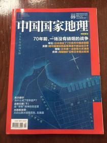 中国国家地理2015年第9期