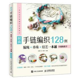 时尚手链编织128例 编绳+串珠+结艺一本通 全视频教学