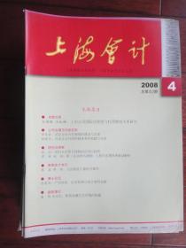 上海会计杂志2008-4 上海会计编辑部 S-312