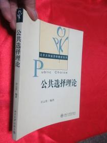 公共选择理论   【小16开】