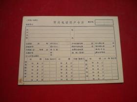 《市内电话用户卡片》长15厘米宽10.5厘米,年代不详,N444号,卡片