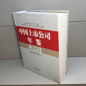 中国上市公司年鉴(2012)【精装、品好】【一版一印 95品+++ 内页干净 实图拍摄 看图下单 收藏佳品】