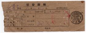 收据借条类-----1961年黑龙江省绥化县