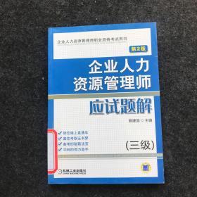 企业人力资源管理师应试题解(三级)(第2版)