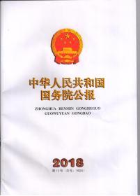《中华人民共和国国务院公报》2018年第13号(总号:1624)