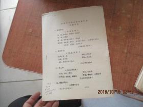 云南省农民业余文艺调演 汇报节目 油印本 私藏